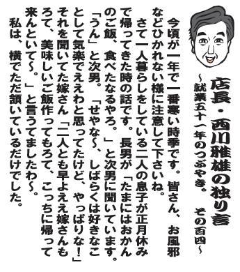 2014.2店長.jpg