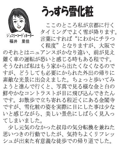 2014.2福井さん.jpg