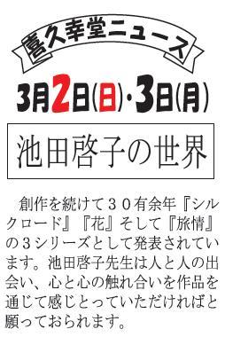 2014.3ニュース.jpg