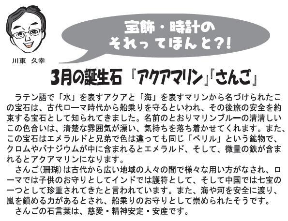 2014.3ほんと.jpg