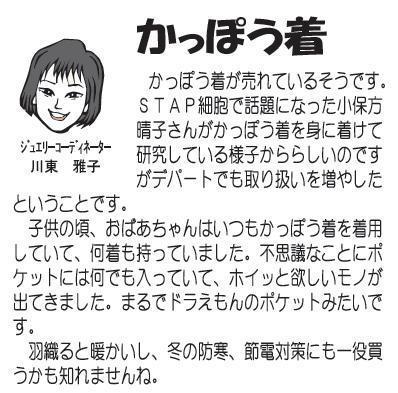 2014.3雅子さん.jpg