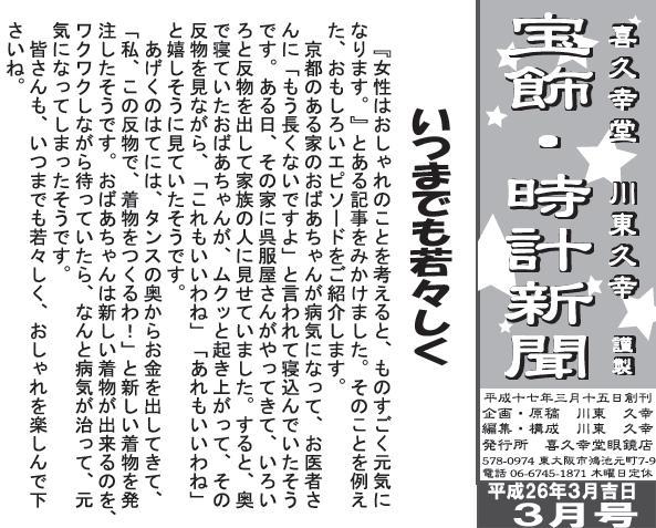 2014.3社長.jpg