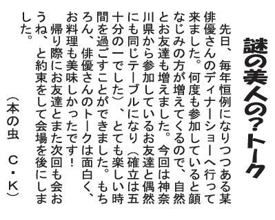 2014.3小原.jpg