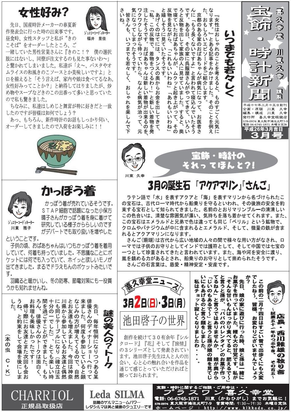 2014.3全体.jpg