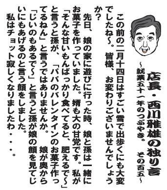 2014.3店長.jpg