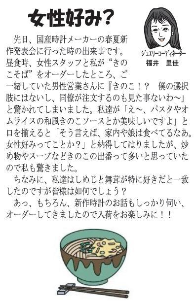 2014.3福井さん.jpg