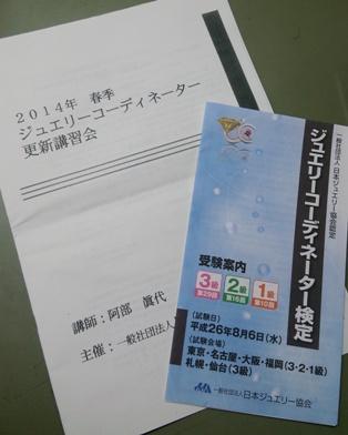JC3講習.JPG