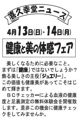 2014.4ニュース.jpg