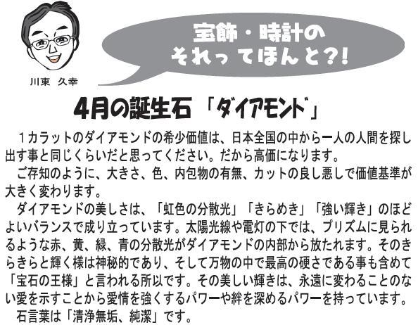 2014.4ほんと.jpg