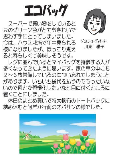 2014.4雅子さん.jpg