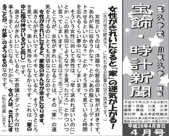 2014.4社長.jpg