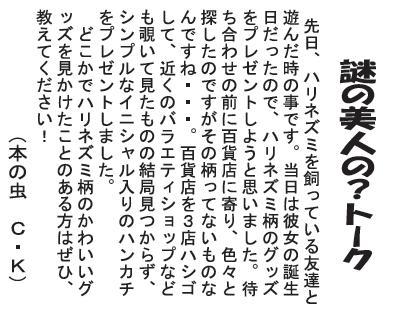 2014.4小原.jpg