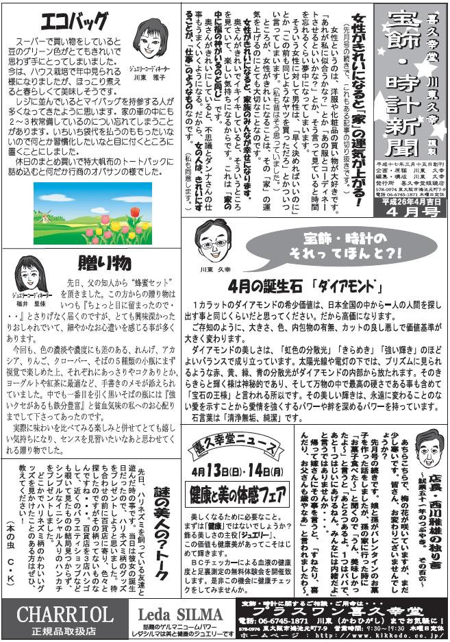 2014.4全体.jpg