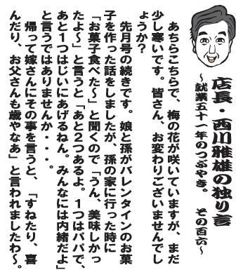 2014.4店長.jpg