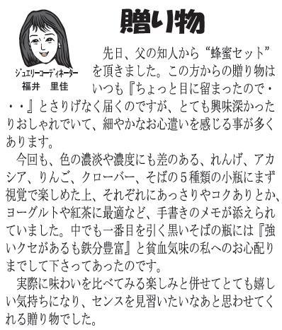 2014.4福井さん.jpg