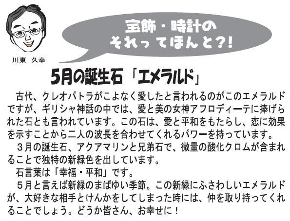 2014.5 ほんと.jpg