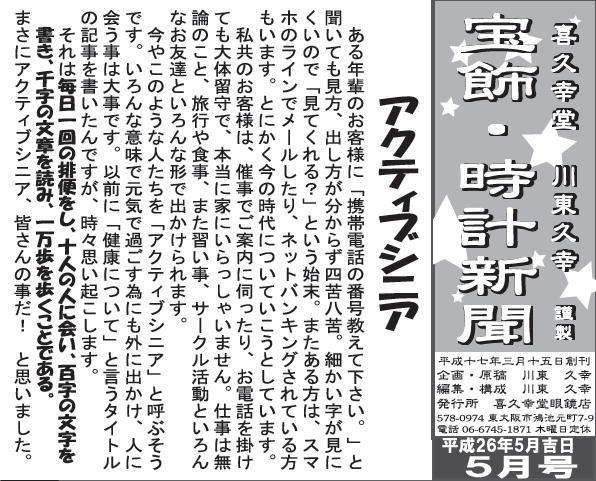 2014.5 社長.jpg