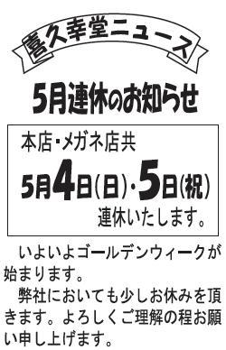 2014.5ニュース.jpg