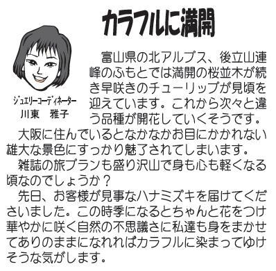 2014.5雅子さん.jpg