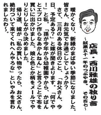 2014.5店長.jpg