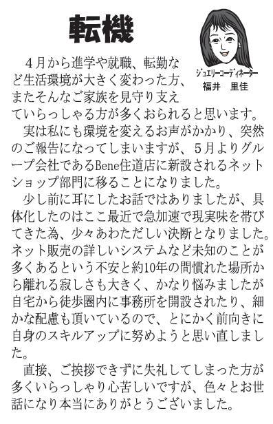 2014.5福井さん.jpg
