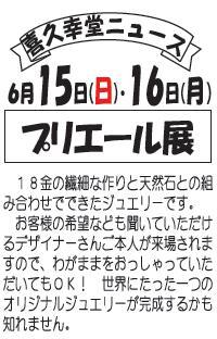 2014.6ニュース.jpg