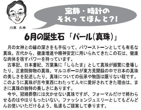 2014.6ほんと.jpg