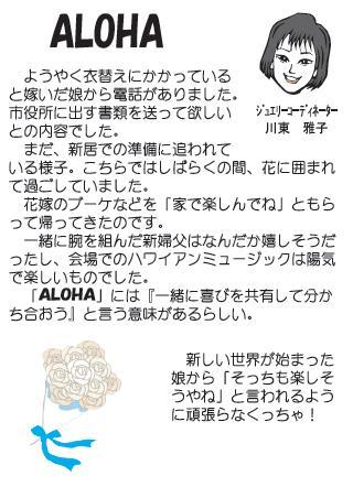 2014.6雅子さん.jpg