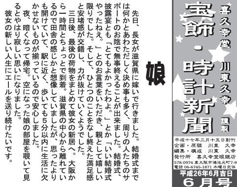 2014.6社長.jpg