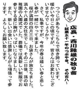 2014.6店長.jpg