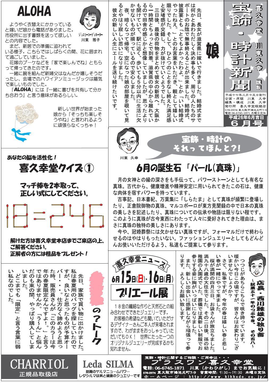 2014.6全体.jpg