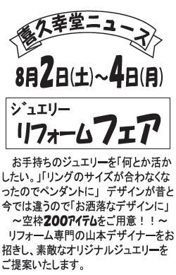 2014.7ニュース.jpg
