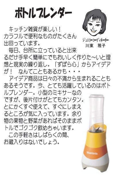 2014.7雅子さん.jpg