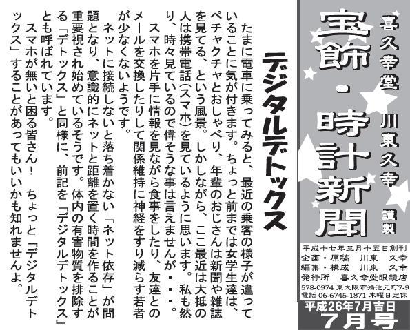 2014.7社長.jpg