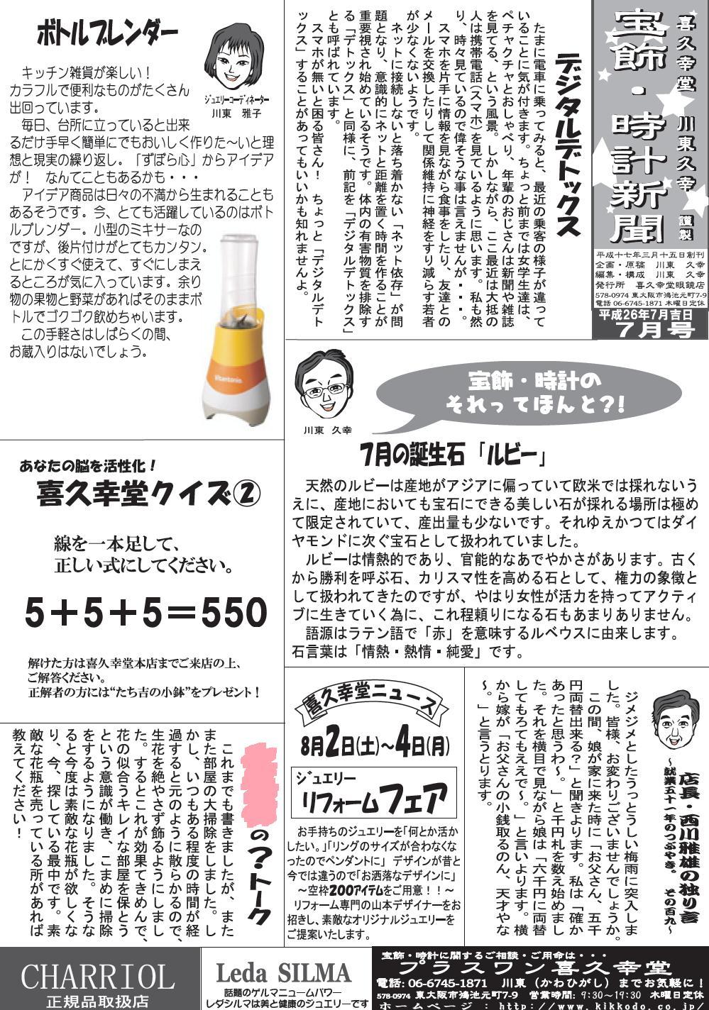 2014.7全体.jpg