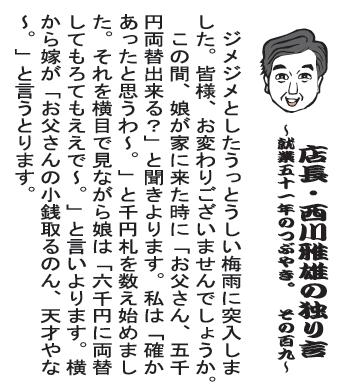 2014.7店長.jpg