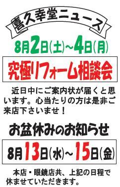 2014.8ニュース.jpg