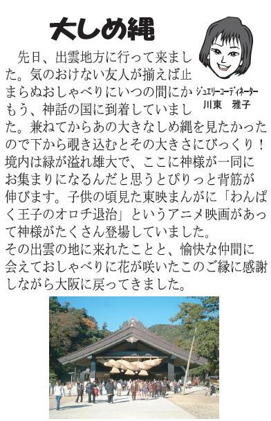 2014.8雅子さん.jpg