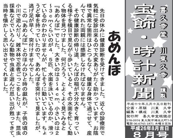 2014.8社長.jpg