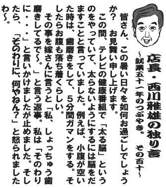 2014.8西川.jpg