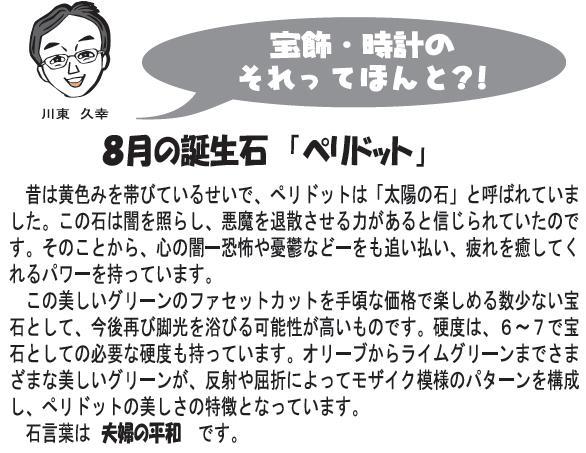 2014.8宝石.jpg