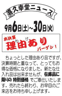 2014.9 ニュース.jpg