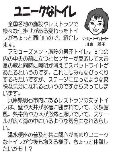2014.9 雅子さん.jpg