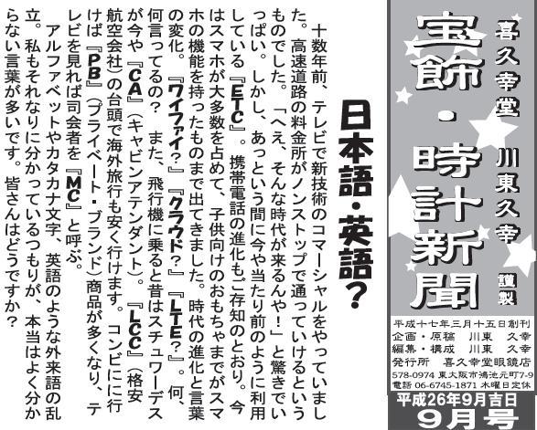 2014.9 社長.jpg