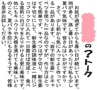 2014.9 小原.jpg