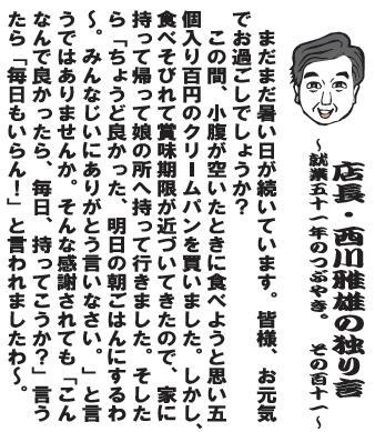 2014.9 店長.jpg