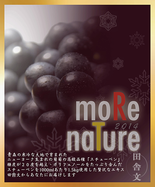 moRenaTure ラベル2014