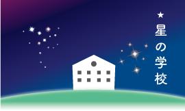 星の学校バナー