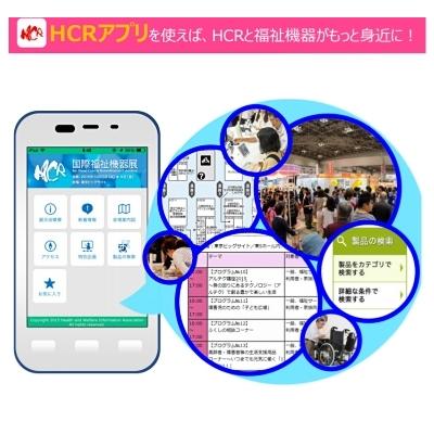 HCRアプリ