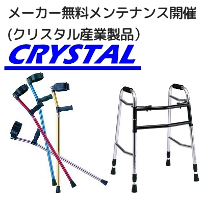 クリスタル産業 製品メンテナンス